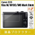 Canon EOS Kiss M / M100 / M6 Mark II 強化ガラス保護フィルム 液晶プロテクター 硬度9H 0.26mm厚ガラス ラウンドエッジ キャノン