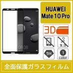 HUAWEI Mate 10 Pro 強化ガラスフィルム 3D 曲面 全面保護 フルカバー 旭硝子製素材 9H ファーウェイ