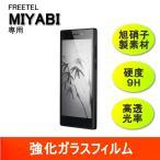 FREETEL MIYABI 強化ガラス保護フィルム 旭硝子製ガラス素材 9H ラウンドエッジ 0.33mm フリーテル SAMURAI 雅 FTJ152C  (1枚)