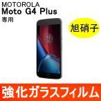 Moto G4 Plus 強化ガラス保護フィルム 旭硝子製素材 9H ラウンドエッジ 0.33mm MOTOROLA