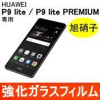 ショッピングLite HUAWEI P9 lite / P9 lite PREMIUM 強化ガラス保護フィルム 旭硝子製素材 9H ラウンドエッジ 0.33mm ファーウェイ