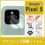 Google Pixel 5 カメラ レンズ 保護フィルム 強化ガラス 10H 0.33mm