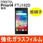 FREETEL Priori4 強化ガラス保護フィルム 旭硝子製素材 9H ラウンドエッジ 0.33mm フリーテル FTJ162D