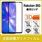 Rakuten BIG 楽天ビッグ 強化ガラスフィルム 3D 曲面 全面保護 フルカバー 9H 気泡レス