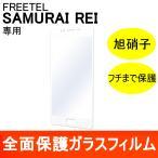 FREETEL REI 強化ガラスフィルム 全面保護 フルカバー 旭硝子製素材 9H ラウンドエッジ SAMURAI 麗 FTJ161B