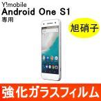 Android One S1 強化ガラス保護フィルム 旭硝子製素材 9H ラウンドエッジ 0.33mm Y!mobile ワイモバイル シャープ