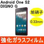 Android One S2 / DIGNO G 強化ガラス保護フィルム 旭硝子製素材 9H ラウンドエッジ 0.33mm 京セラ ワイモバイル Y!mobile ソフトバンク