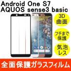 Android One S7 / AQUOS sense3 basic / SHV48 強化ガラスフィルム 3D 曲面 全面保護 フルカバー 9H