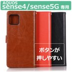 AQUOS sense4 sense5G sense4 basic sense4 lite ケース カバ ー 手帳 レザー ボタンが押しやすい フリップ スタンド カード収納 ストラップホール
