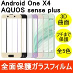 Android One X4 / AQUOS sense plus SH-M07 �������饹�ե���� 3D ���� �����ݸ� �ե륫�С� ���˻����Ǻ� 9H ���㡼��