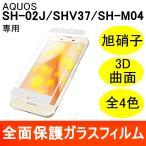 AQUOS SH-02J / SHV37 / SH-M04 曲面 3D 強化ガラス保護フィルム 全面保護 フルカバー 旭硝子製素材 9H 0.33mm AQUOS L