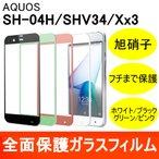 AQUOS ZETA SH-04H / SERIE SHV34 / Xx3 強化ガラスフィルム 全面保護 フルカバー 旭硝子製素材 9H ラウンドエッジ