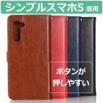 シンプルスマホ5 ケース カバ ー 手帳 レザー フリップ カード収納 スタンド ストラップホール A001SH