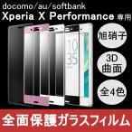 Xperia X Performance 強化ガラス保護フィルム 3D 曲面 全面保護 フルカバー 旭硝子製素材 9H ラウンドエッジ SO-04H SOV33 ソニーモバイル