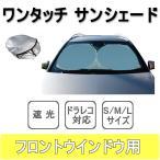 サンシェード フロントガラス用 ワンタッチ 収納袋付 ダッシュボードの日焼け防止