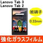 Lenovo TAB3 / TAB2 強化ガラス保護フィルム 旭硝子製素材 9H ラウンドエッジ 0.33mm レノボ ソフトバンク Y!mobile