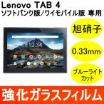 Lenovo TAB4 SoftBank �������饹�ݸ�ե���� ���˻����Ǻ� 9H �饦��ɥ��å� 0.33mm ��Υ� ���եȥХ�