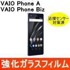 VAIO Phone A / VAIO Phone Biz 強化ガラス保護フィルム 旭硝子製ガラス素材 9H ラウンドエッジ 0.33mm VPB0511S VPA0511S