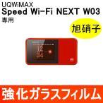 Speed Wi-Fi NEXT W03 強化ガラス保護フィルム 旭硝子製素材 9H ラウンドエッジ 0.33mm HWD34 UQWiMAX