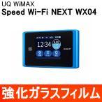 Speed Wi-Fi NEXT WX04 強化ガラス保護フィルム 9H ラウンドエッジ 0.33mm UQWiMAX