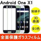 Android One X1 強化ガラスフィルム 3D 曲面 全面保護 フルカバー 旭硝子製素材 9H Y!mobile ワイモバイル シャープ