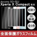 Xperia X Compact 3D 曲面 強化ガラス保護フィルム 全面保護 フルカバー 旭硝子製素材 9H SO-02J ソニーモバイルコミュニケーションズ