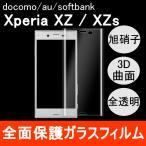 Xperia XZ 3D 曲面 全透明 強化ガラス保護フィルム 全面保護 フルカバー 旭硝子製素材 9H SO-01J SOV34 ソニーモバイルコミュニケーションズ