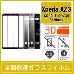 Xperia XZ3 SO-01L SOV39 強化ガラスフィルム 3D 曲面 全面保護 フルカバー 9H
