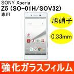 Xperia Z5 強化ガラス保護フィルム 旭硝子製素材 9H 0.33mm SO-01H SOV32 ソニー