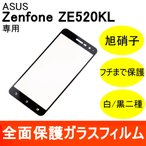ZenFone 3 ZE520KL 強化ガラス保護フィルム 全面保護 フルカバー 旭硝子製素材 9H ラウンドエッジ ASUS
