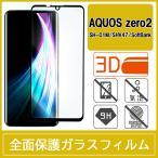 AQUOS zero2 / SH-01M / SHV47 強化ガラスフィルム 3D 曲面 全面保護 フルカバー 9H