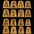 将棋駒 本黄楊 特上彫 手彫り