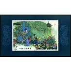 《中国古典文学名著――牡丹亭》、4枚特種切手と小型シート1枚セット、完全版