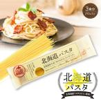 北海道パスタ 270g 単品 1.6mm スパゲッティ ゆめちから 北海道産小麦使用  赤城食品
