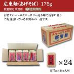 広東麺 揚げそば 260g×16袋 あげそば 業務用 送料無料