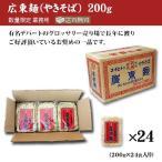 広東麺 焼きそば 200g×24袋 やきそば 業務用 送料無料