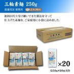 三輪そうめん 250g×20袋(業務用 送料無料)