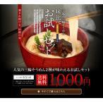 三輪そうめん 味比べお試しセット(そうめん 素麺 ソーメン そーめん)  送料無料