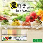 ギフト 夏野菜を使った三輪そうめん50g×27束 送料無料 北海道・沖縄・離島は別途1,000円