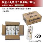 国産小麦使用三輪そうめん200g×20箱 (業務用 送料無料)