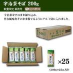 茶そば 200g×25袋 (業務用 送料無料 宇治茶そば)