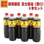 富士醤油 濃口 6本セット 藤勇醸造