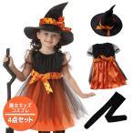 ハロウィン コスプレ 魔女 子供 女の子 衣装 仮装 可愛い 帽子 タイツ付き ドレス ワンピース キッズ ウィッチ 魔女っ娘