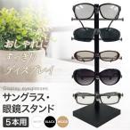 眼鏡スタンド 5本用 メガネ サングラス スタンド 置き ディスプレイ コレクション タワー 収納 アルミ