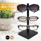 ショッピング眼鏡 眼鏡スタンド 3本用 メガネ サングラス スタンド 置き ディスプレイ コレクション タワー 収納 アルミ