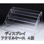 ショッピングアクリル アクリル ケース 4段 透明 ディスプレイ 展示 スタンド 雛壇 コレクション 小物 フィギュア 化粧品