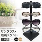 眼鏡スタンド 4本用 メガネ サングラス スタンド 置き ディスプレイ コレクション タワー 収納 アルミ
