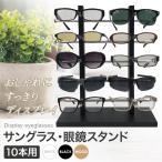 ショッピング眼鏡 眼鏡スタンド 10本用 メガネ サングラス スタンド 置き ディスプレイ コレクション タワー 収納 アルミ
