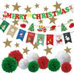 送料無料 クリスマス 25種類 飾り付け 飾り 装飾 壁飾り デコレーション 大容量セット ボンボンフラワー ガーランド オーナメント ペンダントツリー 星シール