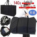 大型バッグ 大きいバッグ 140L 折り畳み 旅行 大容量 アウトドア キャンプ ボストンバッグ 引っ越しバッグ ナイロン 釣り クラブ活動 超大型